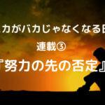 連載③「努力の先の否定」