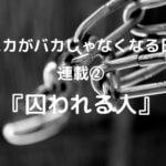 連載②「囚われる人」