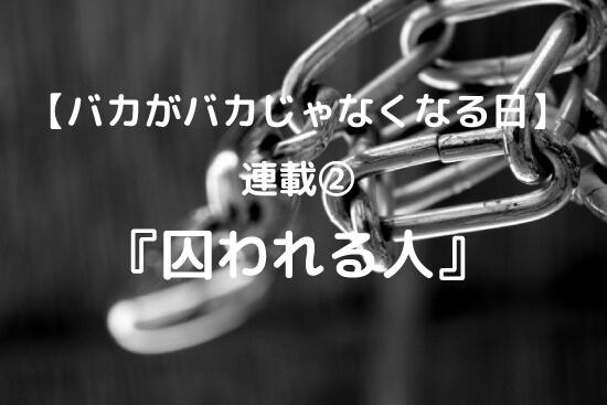 囚われる人2